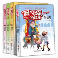 全4册阿凡提的故事全集小学生幽默故事智慧故事小故事大道理中小学生课外阅读书籍