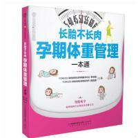 《长胎不长肉:孕期体重管理一本通》(孕期体重控制方案:越孕越美 产后易瘦)孕妇书籍 怀孕书 孕妈妈营养食谱书