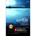 《诡案迷踪》 9787219073841 似水无痕 广西人民出版社