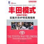 【QZ正版】丰田模式(实践手册篇)实施丰田4P的实践指南