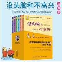 没头脑和不高兴 二年级全套6册 注音版任溶溶系列小学生一二年级课外书  6-8-12岁儿童故事书读物阅读童话带拼音