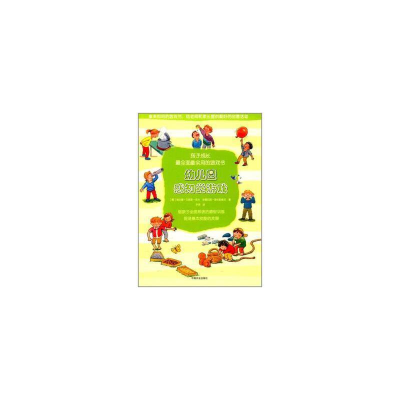 幼儿园感知觉游戏(货号:A8) [德] 瑞吉娜·贝斯勒-库夫安娜,玛丽·斯杜勒维克;尹 9787109229563 中国农业出版社书源图书专营店