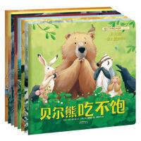暖房子经典绘本系列・第七辑(贝尔熊)(套装共8册)