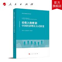 论收入倍增与中国经济增长方式转变 人民出版社