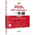 司法考试2020 2020年国家统一法律职业资格考试一本通(第一卷):中国特色社会主义法治理论・法理学・宪法・中国法律史・国际法・司法制度和法律职业道德