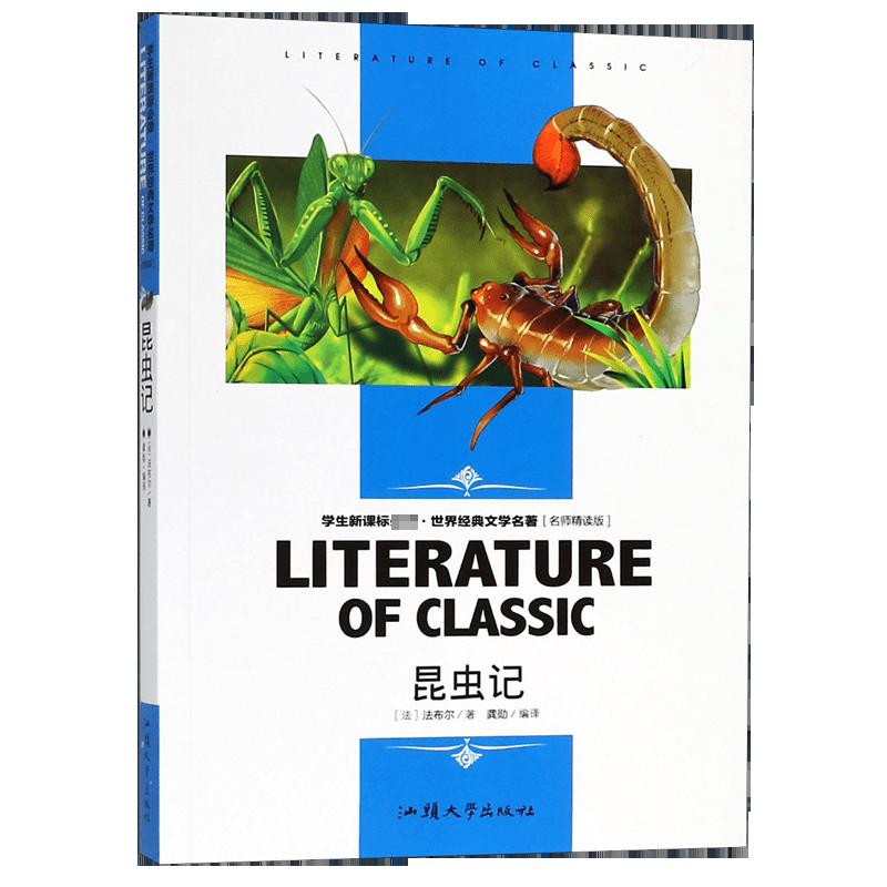 昆虫记(名师精读版)/学生新课标必读世界经典文学名著