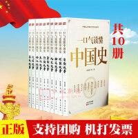 正版 一口气读懂中国史 全10册 东方出版社