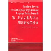 第二语言习得与语言测试研究的接口/当代国外语言学与应用语言学文库(英文版)