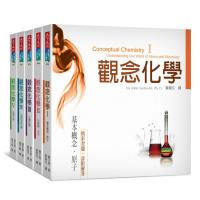 包邮台版 观念化学 套书1-5册 苏卡奇著 天下文化4713510945674