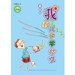 我教儿子学作文-最新版-中国教育学会家教专业委员会特别推荐(当当网全国独家销售)