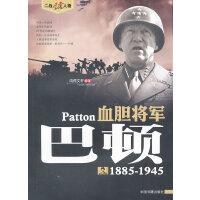 血胆将军巴顿1885-1945