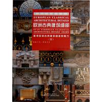 欧洲古典建筑细部(四)―世界古典建筑艺术