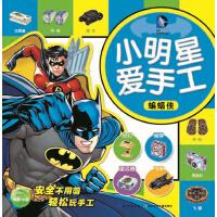 小明星爱手工:蝙蝠侠
