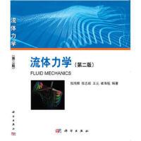 【二手旧书8成新】 流体力学(第二版) 张鸿雁 科学出版社 9787030396860
