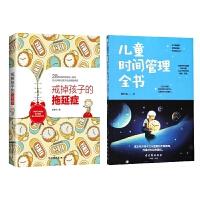 儿童时间管理全书+戒掉孩子的拖延症 共两册