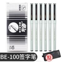 盒装日本ZEBRA斑马针管笔BE100签字笔速干中性笔商务学生用水笔红蓝黑色BE-100宝珠墨水笔0.5mm旗舰店官网