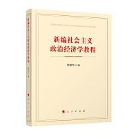 新编社会主义政治经济学教程