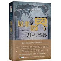 【二手旧书8成新】 原来的世界 3 缪热[著] 北京联合出版公司 9787550202917