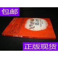 [二手旧书9成新]九型人格读人术 /中原 中华工商联合出版社