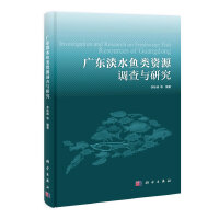 广东淡水鱼类资源调查与研究