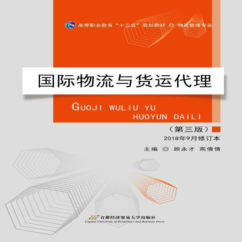 国际物流与货运代理(第三版)