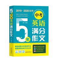 5年中考英语满分作文(2019―2020)27套真题 144篇范文 800个词汇和句式 300条名言警句