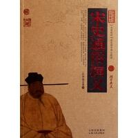 宋史通俗演义/中国古典名著百部藏书