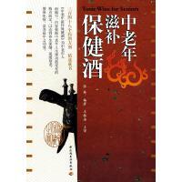 中老年滋补保健酒张英著中国轻工业出版社9787501963270