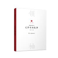 领袖故事丛书――毛泽东的故事(青少版)