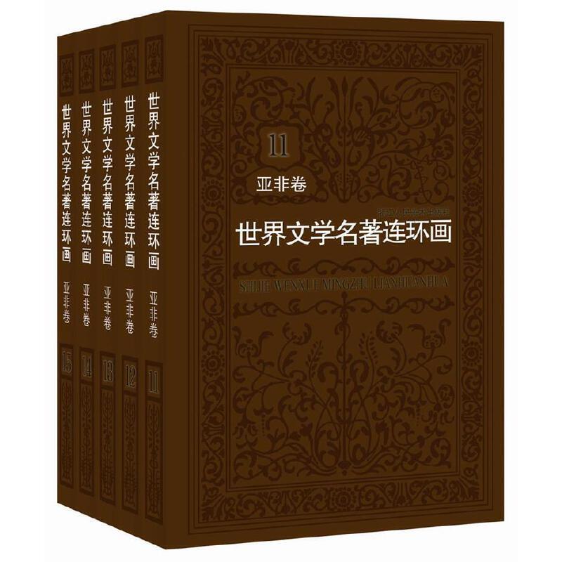 世界文学名著连环画 亚非卷(套装共5册)本书精选了60余位世界文学大师的作品,由中国知名连环画艺术家共同绘制。