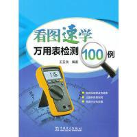 【电力社】看图速学万用表检测100例