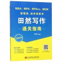 MBA\MPA\MPAcc\MEM管理类经济类联考田然写作通关指南(2020)