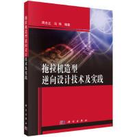 拖拉机造型逆向设计技术及实践 周志立,马伟 9787030614155睿智启图书