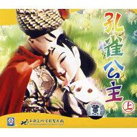 孔雀公主(上)(VCD)