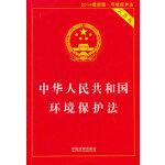 中华人民共和国环境保护法・实用版