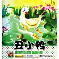 宝宝小画书(新).丑小鸭