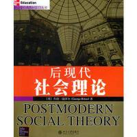 【二手书旧书95成新】后现代社会理论 影印,(美)乔治・瑞泽尔,北京大学出版社