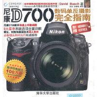 尼康D700数码单反摄影完全指南