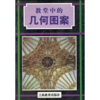 教堂中的几何图案 罗伯特・菲尔德(Field.R.) 上海教育出版社