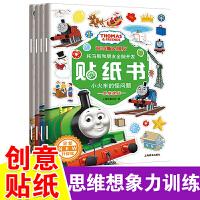 托马斯和朋友儿童益智游戏贴纸 全能开发协调训练(套装共4册)