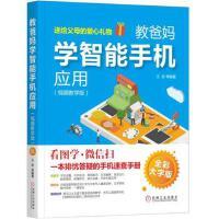 教爸妈学智能手机应用(视频教学版) 9787111588481 王岩 等 机械工业出版社