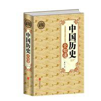中国历史全知道:全民阅读提升版