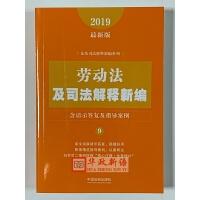 2019年新版 劳动法及司法解释新编(含请示答复及指导案例)||中国法制出版社|9787521601794