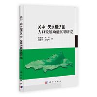 关中-天水经济区人口发展功能区划研究