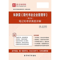 朱静雯《现代书业企业管理学》笔记和考研真题详解【手机APP版-赠送网页版】