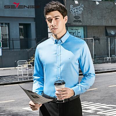 柒牌男装新品长袖衬衫纯棉免烫商务时尚修身男士结婚衬衣