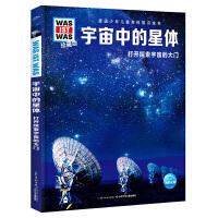 什么是什么・珍藏版(第3辑):宇宙中的星体