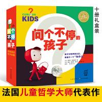 问个不停的孩子(全10册,给孩子的儿童哲学启蒙绘本,关于世界的哲学课,关于人生的哲学课,问个不停的小孩)