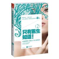 只有医生知道 2 协和 张羽 女性健康养生 书籍( 发给天下女人的私信!潜伏协和16年,,一部中国几亿女性的身体福音书