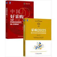 包邮 [套装书]采购2025:数字化时代的采购管理+中国好采购2(2册)|8065820
